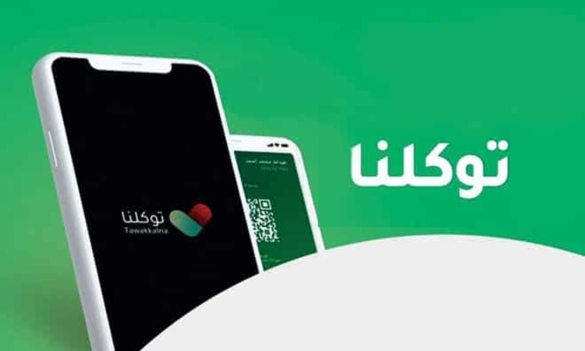 تطبيق توكلنا شرط لدخول الأسواق في السعودية