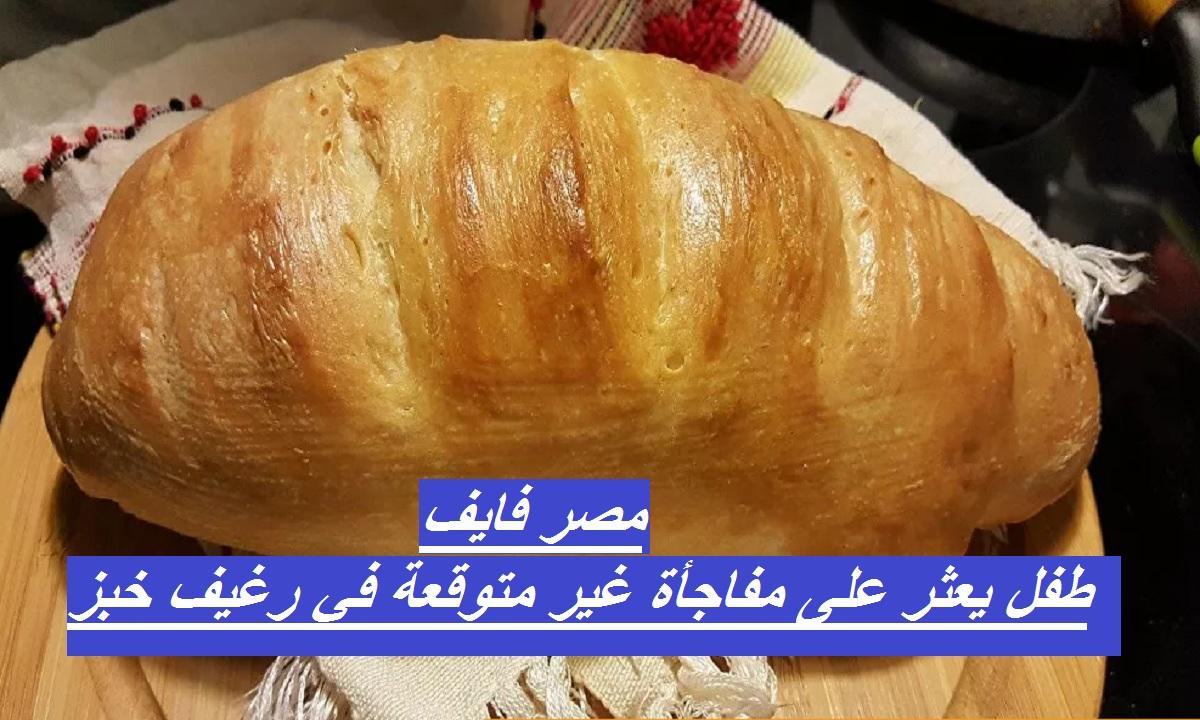 """""""عمرها 3 آلاف سنة"""" طفل 9 سنوات بدولة عربية يعثر على مفاجأة غير متوقعة في رغيف الخبر أثناء تناوله الطعام"""