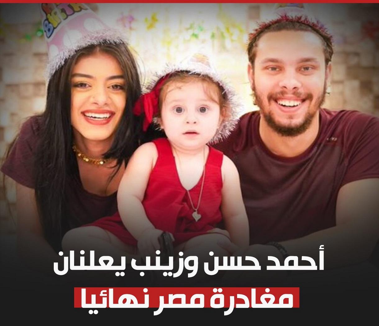 بالفيديو والصور.. أحمد حسن وزينب يودعان عائلتهما بالدموع ويعلنان بشكل مفاجئ مغادرتهما لمصر نهائياً