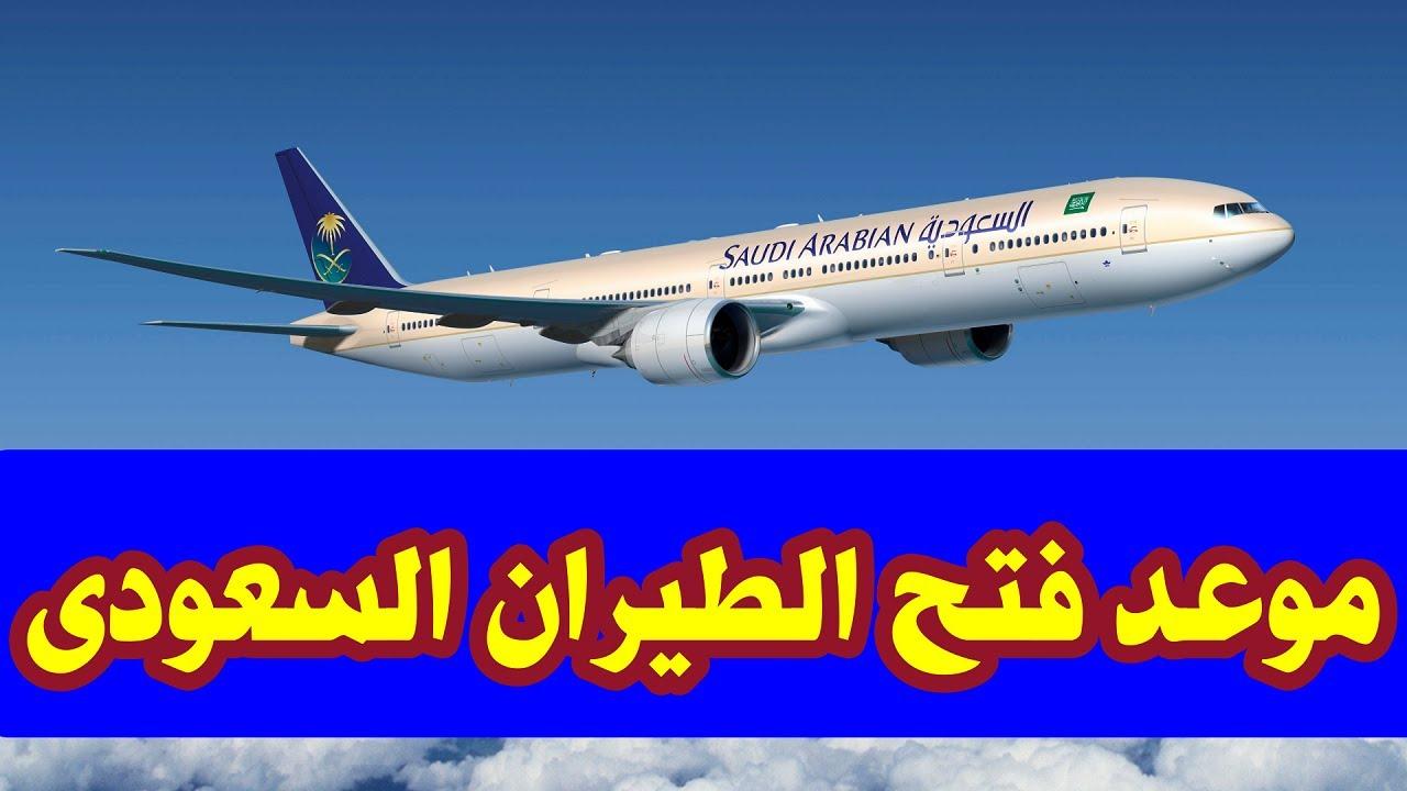 موعد فتح الطيران السعودي والسماح للمواطنين بالسفر 2021