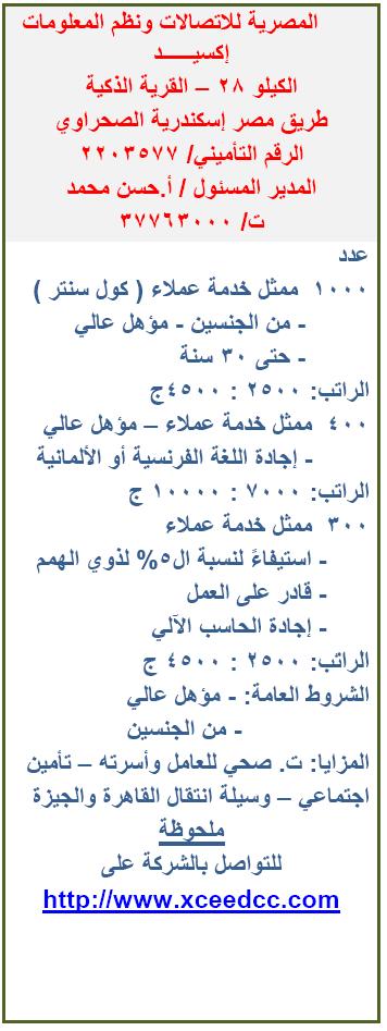 وظائف الشركة المصرية للاتصالات ونظم المعلومات اكسيد