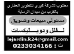 وظائف جريدة الوسيط اليوم الجمعة 12/3/2021