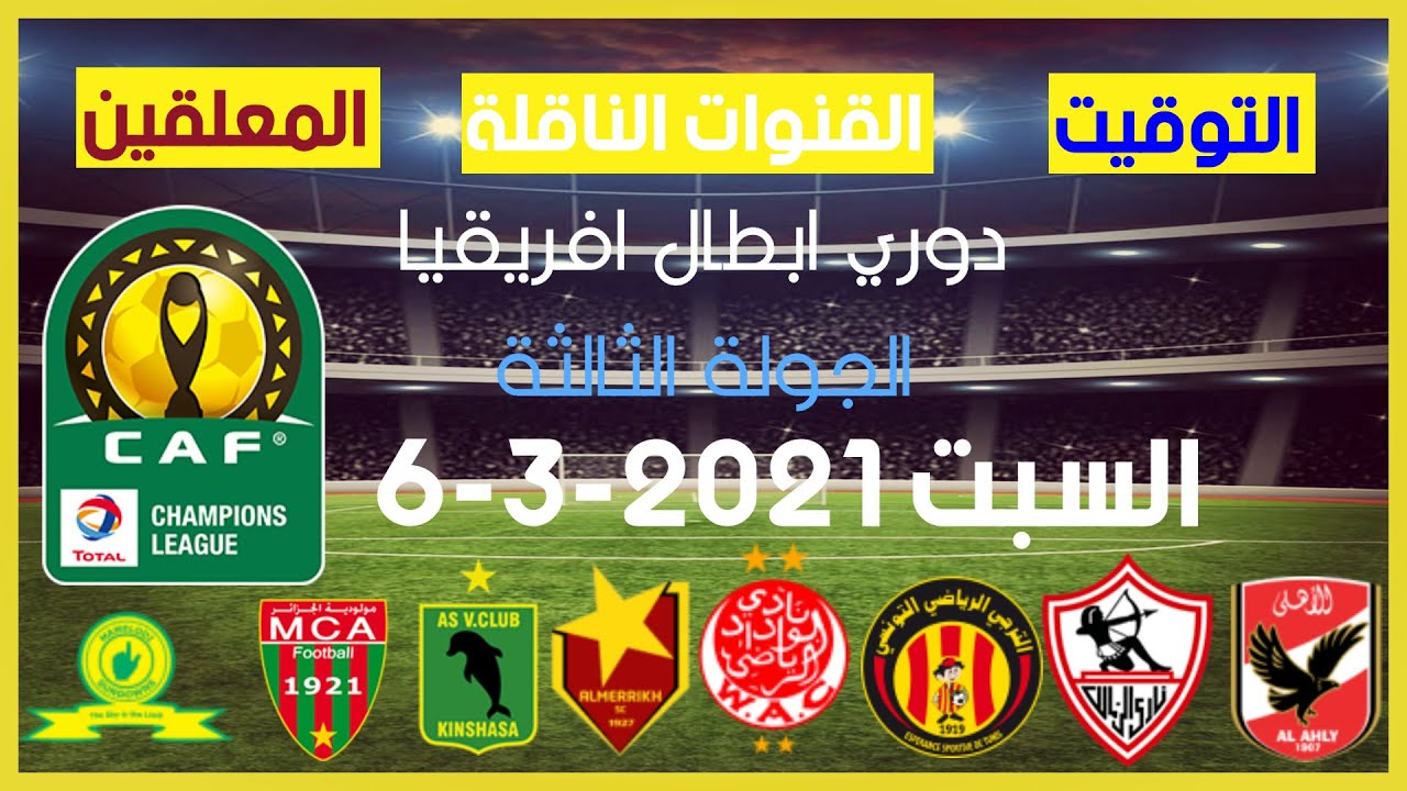 القنوات الناقلة لمباريات دوري أبطال أفريقيا اليوم السبت 6/3/2021