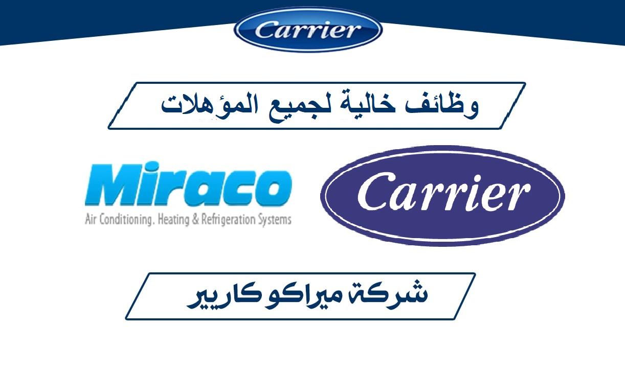 وظائف خالية بشركة ميراكو كاريير لصناعة التبريد والتكييف للمؤهلات العليا والمتوسطة