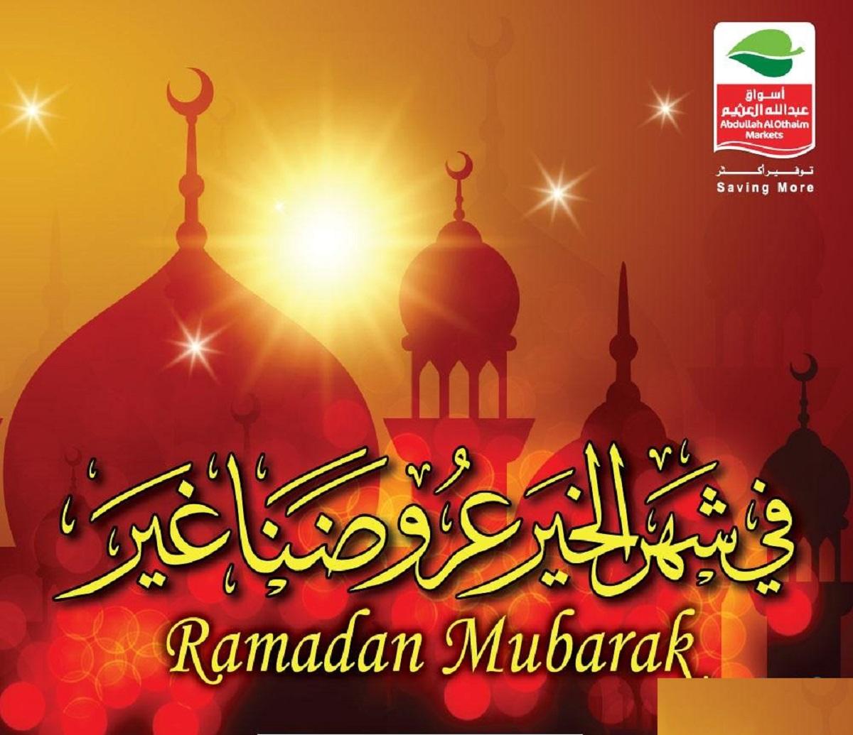 أجدد عروض أسواق العثيم بمناسبة رمضان