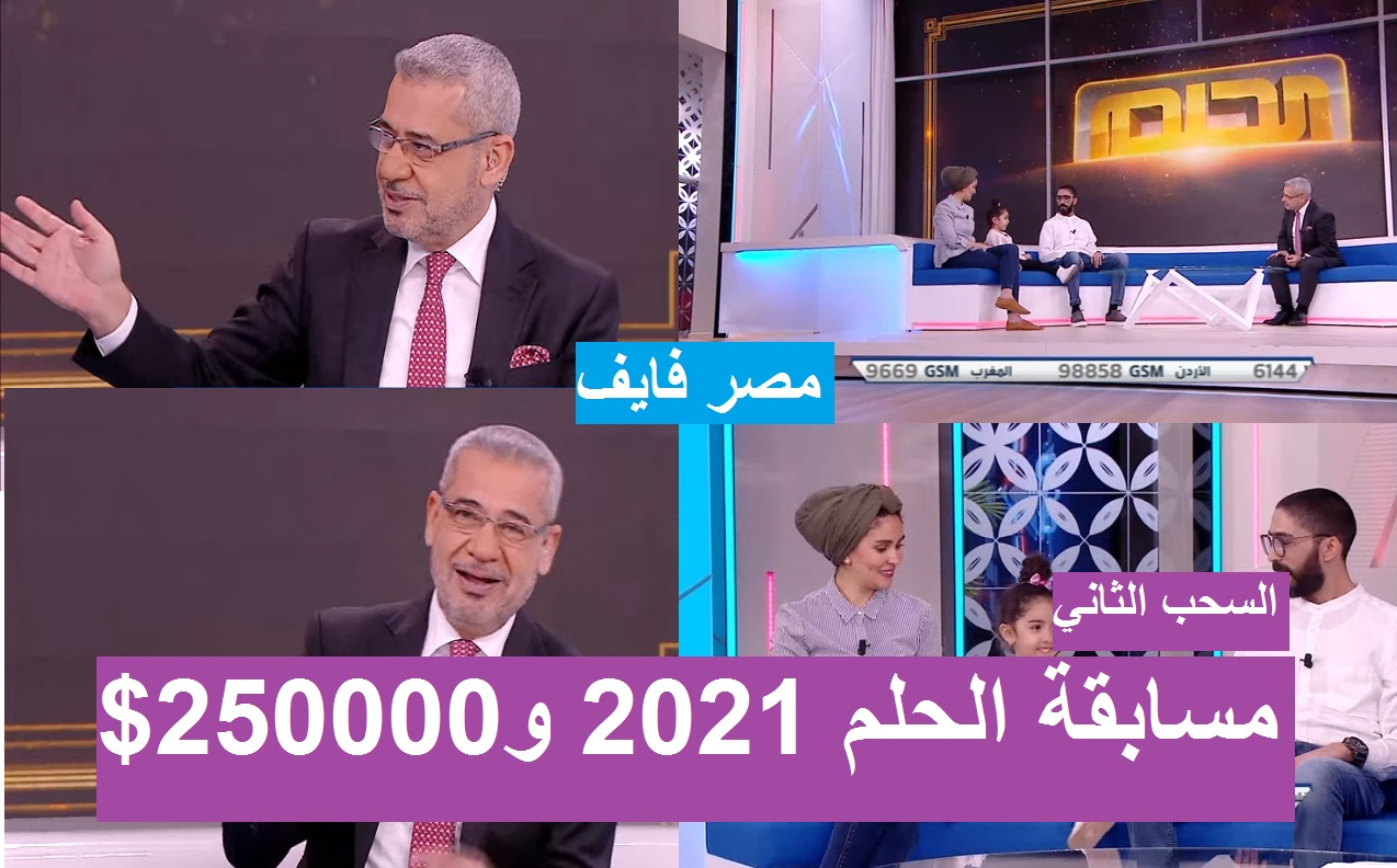 """مسابقة الحلم 2021 تعلن سحبها الثاني على 250 ألف دولار والأغا """"المفاجآت كثيرة ومستمرة"""""""