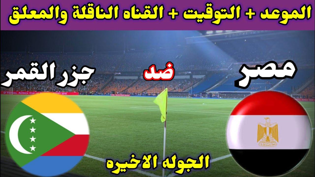 موعد مباراة مصر وجزر القمر والقناة الناقلة