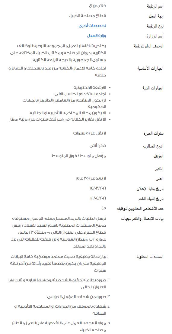 وظائف الحكومة المصرية لشهر أبريل 2021 وظائف بوابة الحكومة المصرية 4