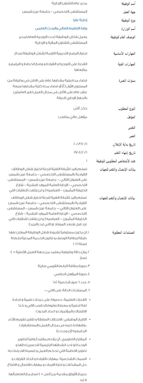 وظائف الحكومة المصرية لشهر أبريل 2021 وظائف بوابة الحكومة المصرية 3