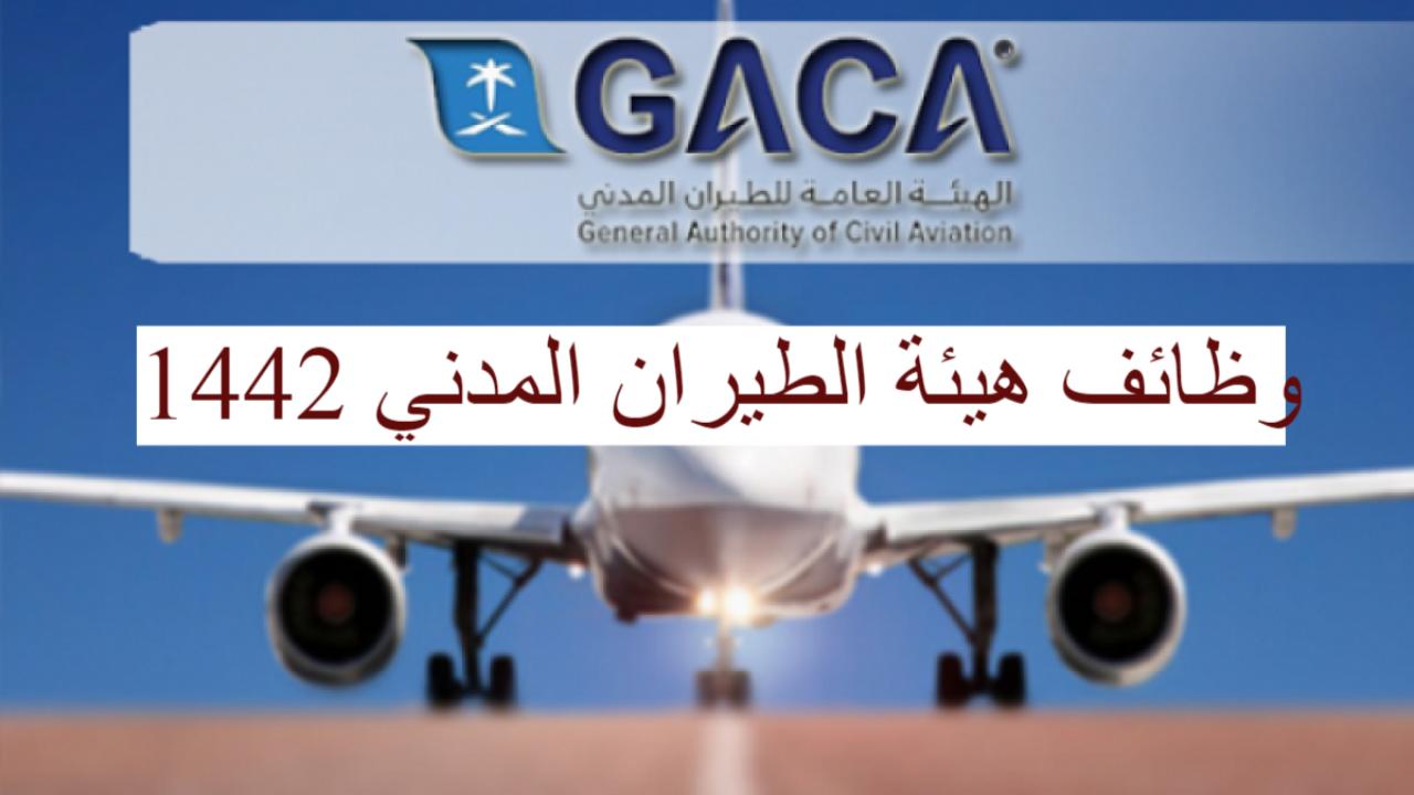وظائف الطيران المدني بالمملكة 1442 للخريجين من الجنسين