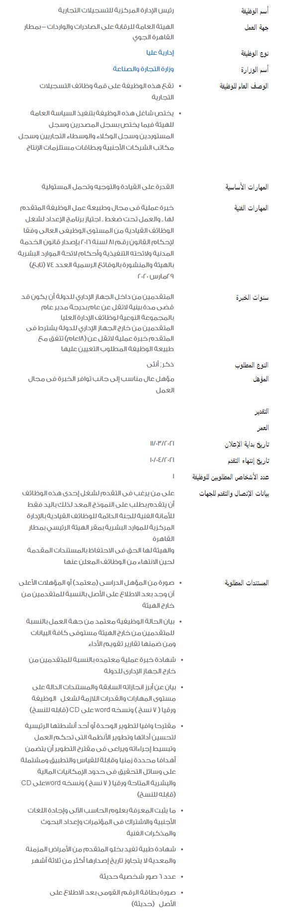 وظائف الحكومة المصرية لشهر أبريل 2021 وظائف بوابة الحكومة المصرية 2