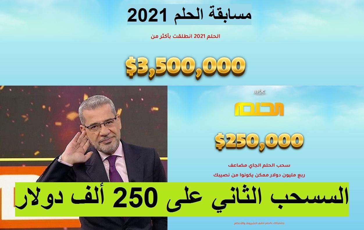 بـSMS اربح 250 ألف دولار مع مسابقة الحلم 2021 في سحبها الثاني بإرسال حلم أو reve أو dream