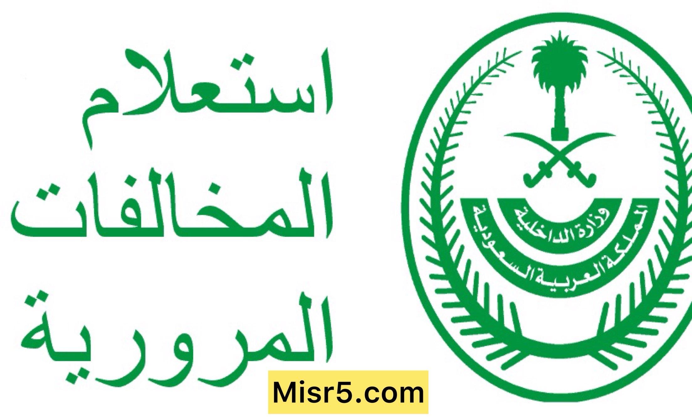 طرق الاستعلام عن المخالفات المرورية برقم الهوية- المملكة العربية السعودية