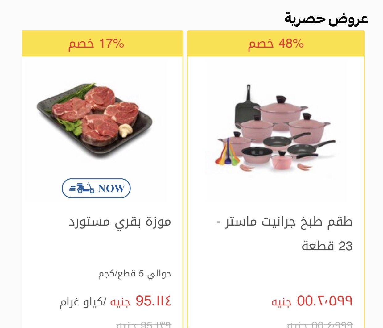 New Carrefour Egypt introduces 50 EGP discount codes on your first order. 16