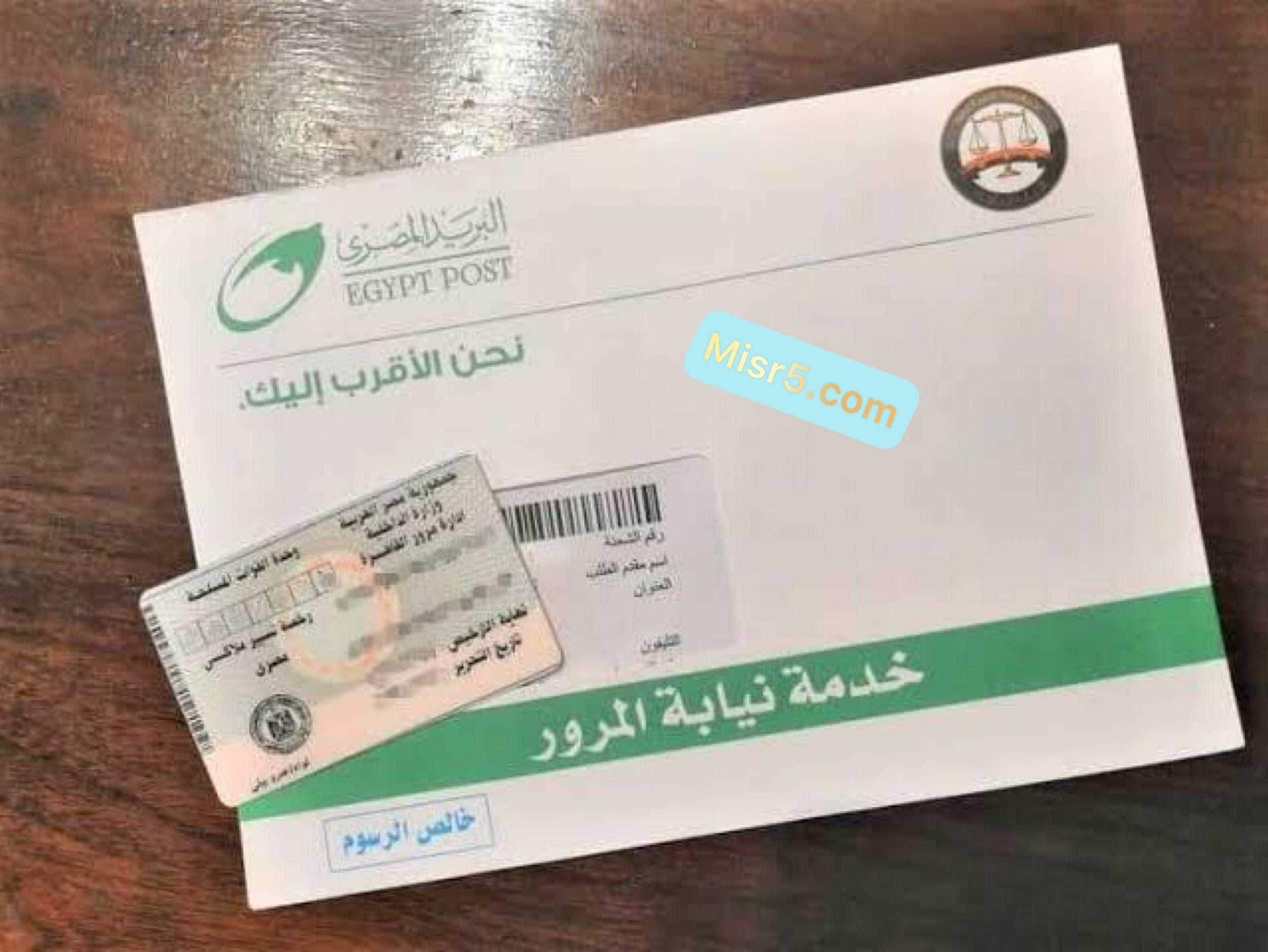 تعرف الآن على مصاريف استخراج رخصة القيادة وكافة الأوراق المطلوبة 2021