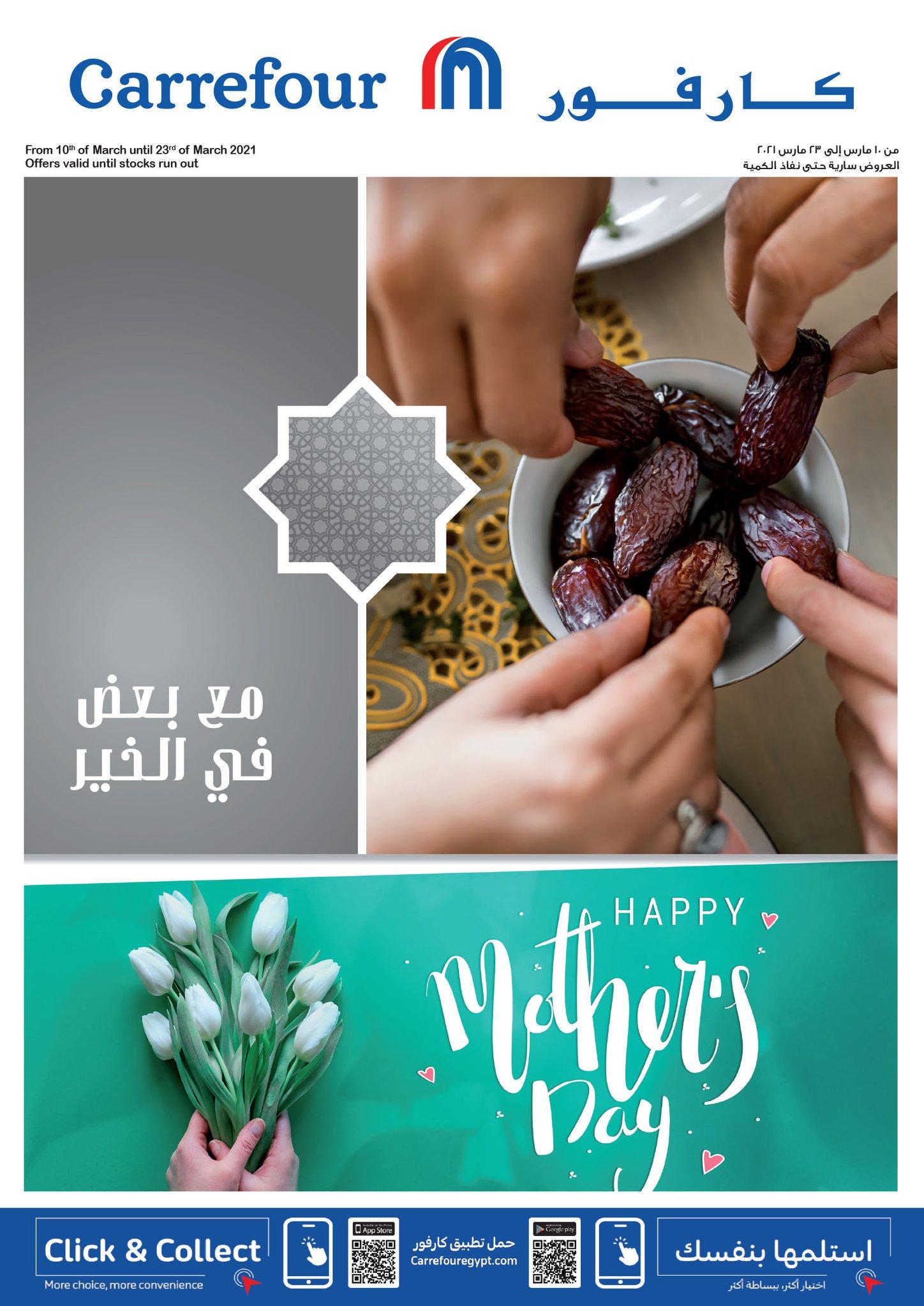 عروض كارفور لشهر رمضان 2021 وخصومات مميزة على ياميش رمضان