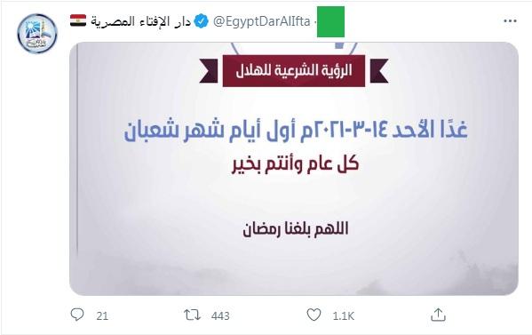 الإفتاء تعلن رسمياً غرة شهر شعبان والبحوث الفلكية تحدد موعد شهر رمضان 2021 وعيد الفطر بمصر والسعودية 2