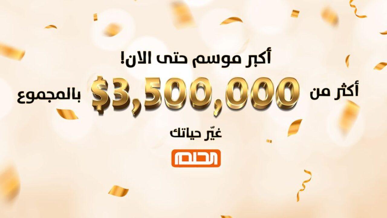 اقتراب اللحظة الحاسمة.. مسابقة الحلم 2021 تعلن 500 ألف دولار ومنزل في اليونان للفائز بالسحب الثالث 5