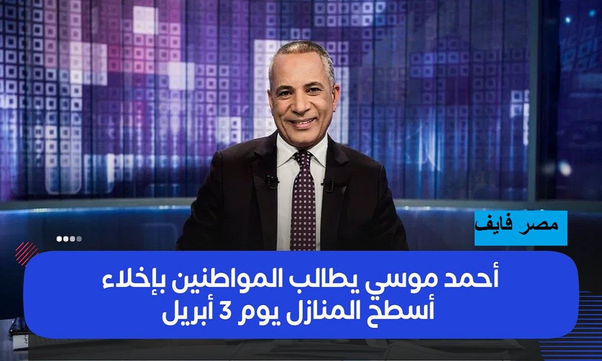 """أحمد موسى.. حدث تاريخي وعالمي بمصر السبت المقبل ويطالب المواطنين بإخلاء أسطح منازلهم قبل 3 أبريل القادم """"فيديو"""""""