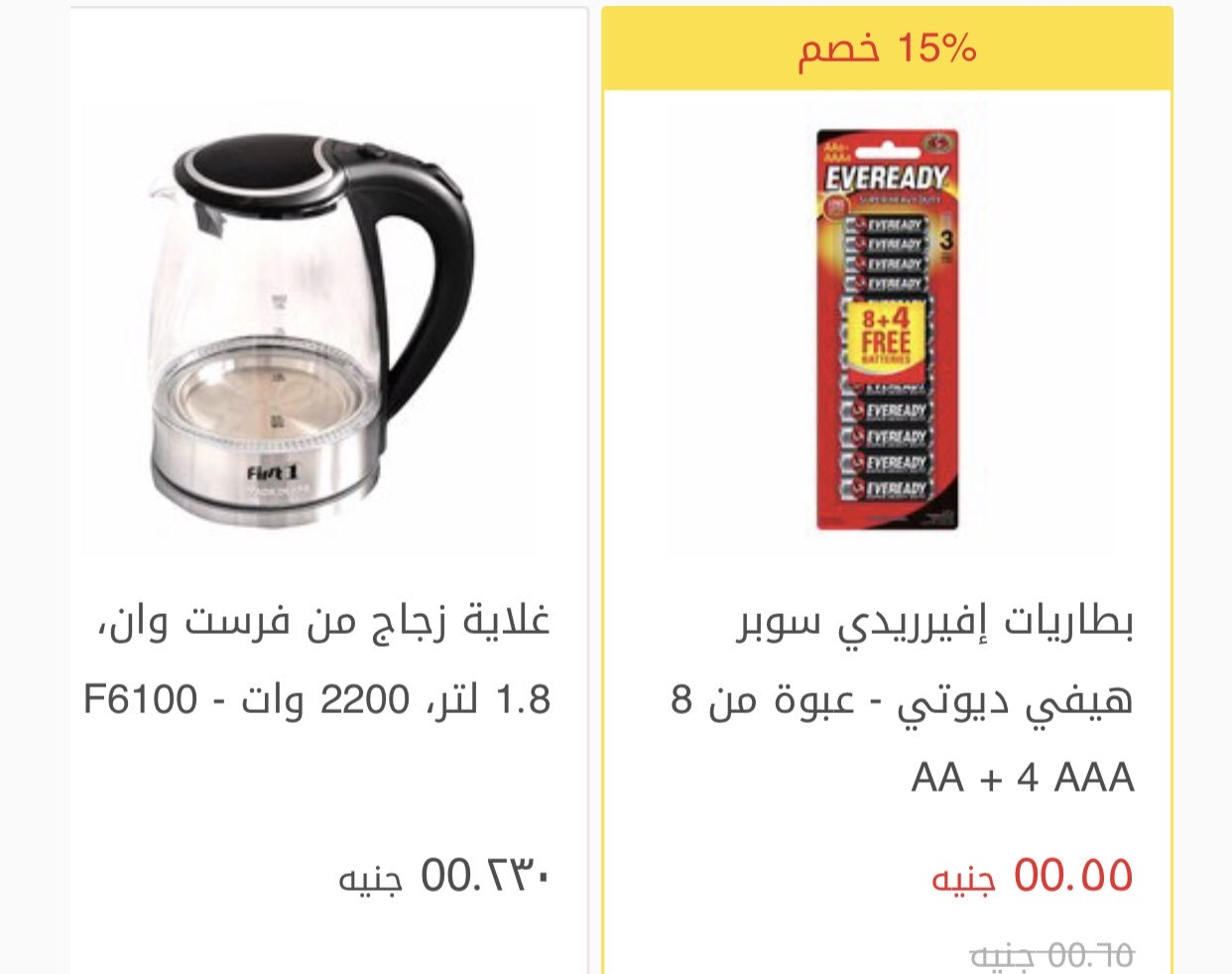 New Carrefour Egypt introduces 50 EGP discount codes on your first order 8