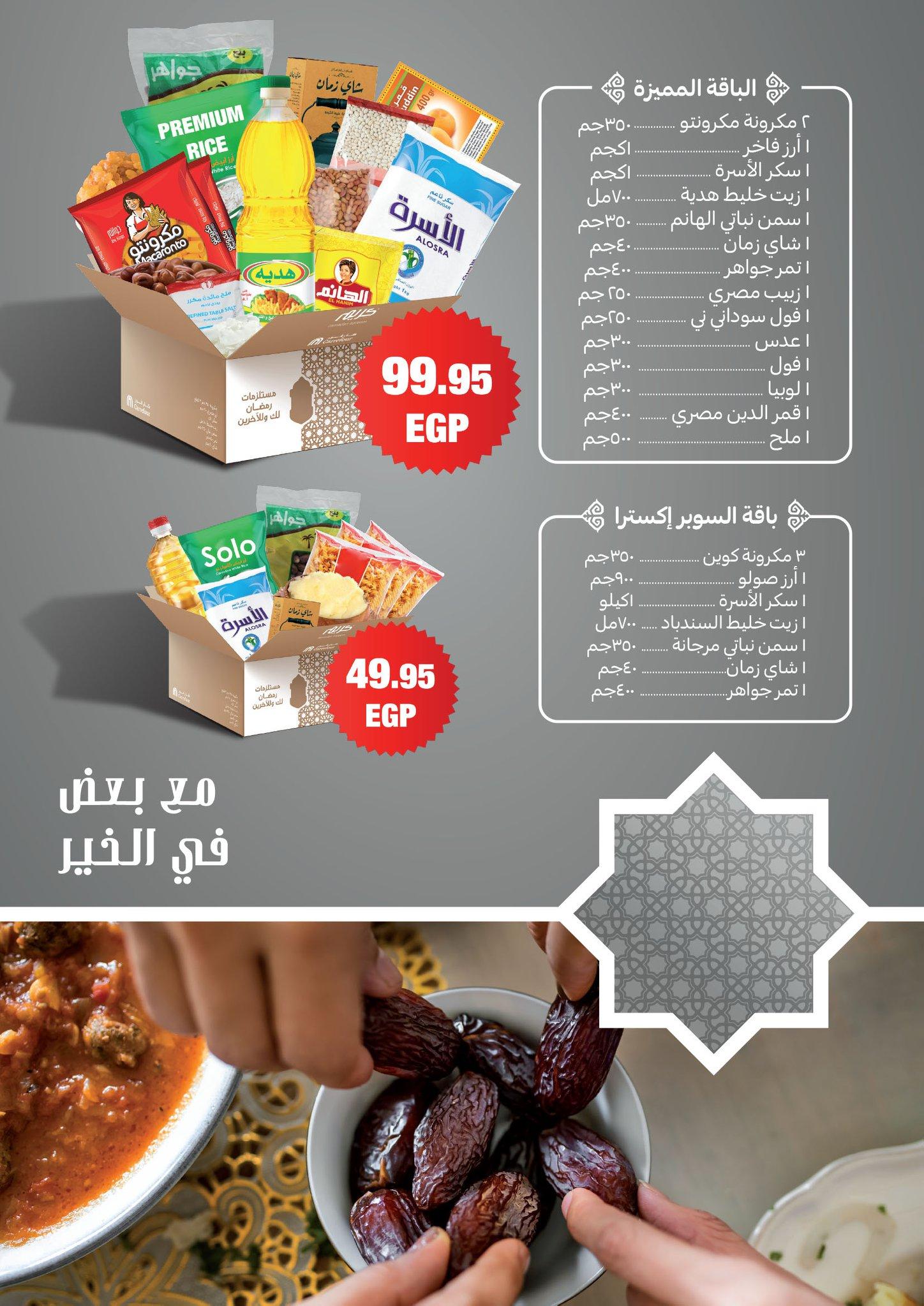 عروض كارفور لشهر رمضان 2021 وخصومات مميزة على ياميش رمضان 14