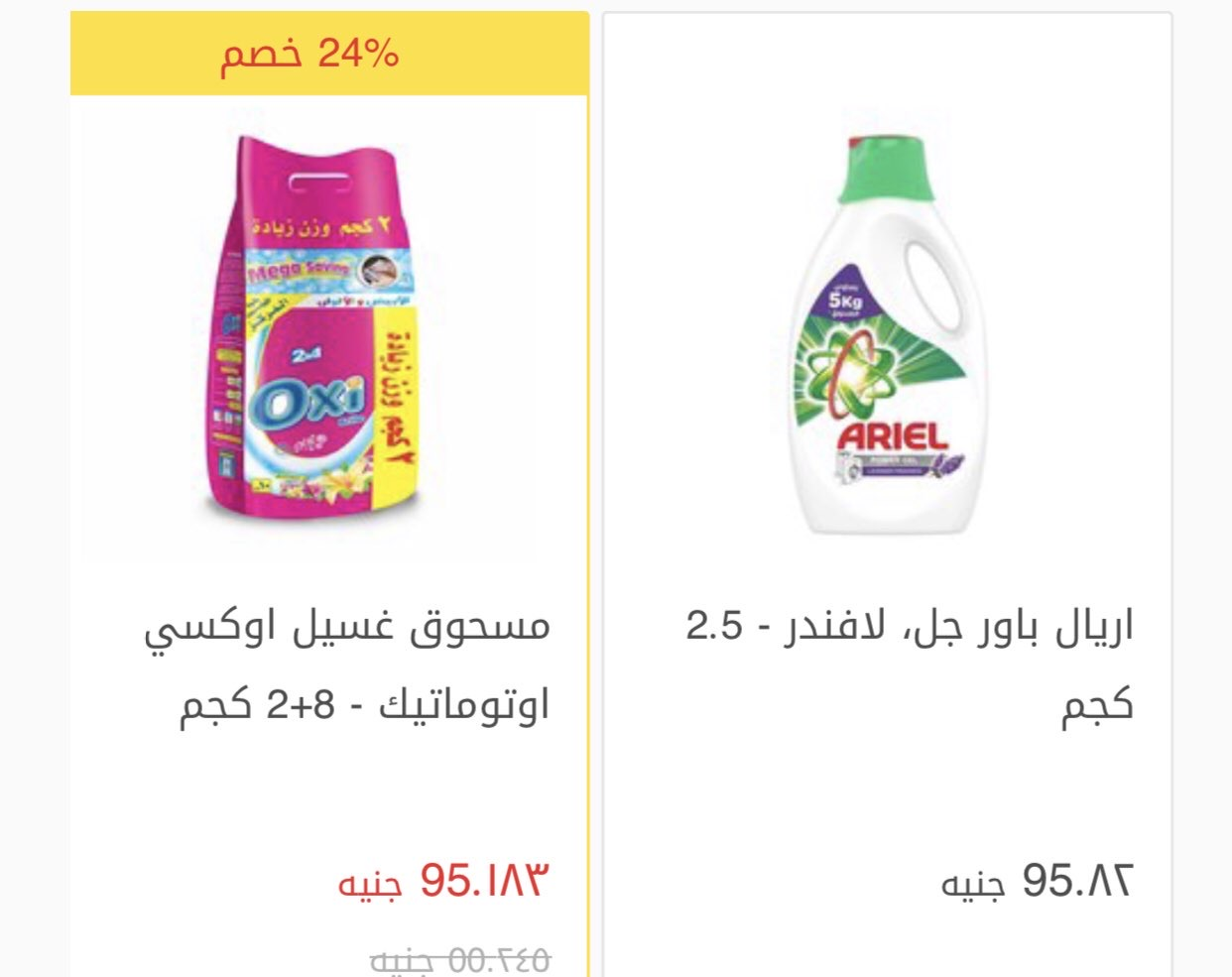 New Carrefour Egypt introduces 50 EGP discount codes on your first order 11
