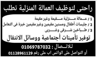 وظائف جريدة الوسيط اليوم الجمعة 26/3/2021
