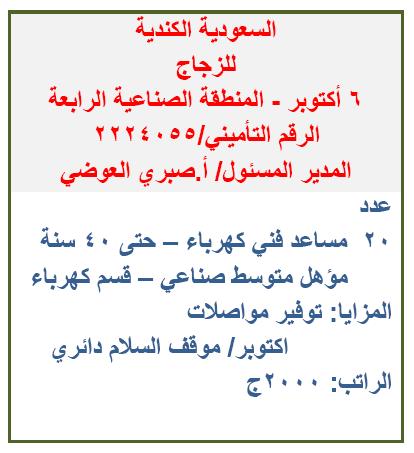 نشرة وزارة القوى العاملة والهجرة لشهر ابريل 2021