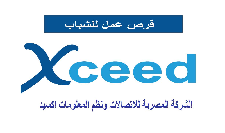 آلاف الوظائف الخالية بالشركة المصرية للاتصالات ونظم المعلومات برواتب تصل إلى 10000 جنيه