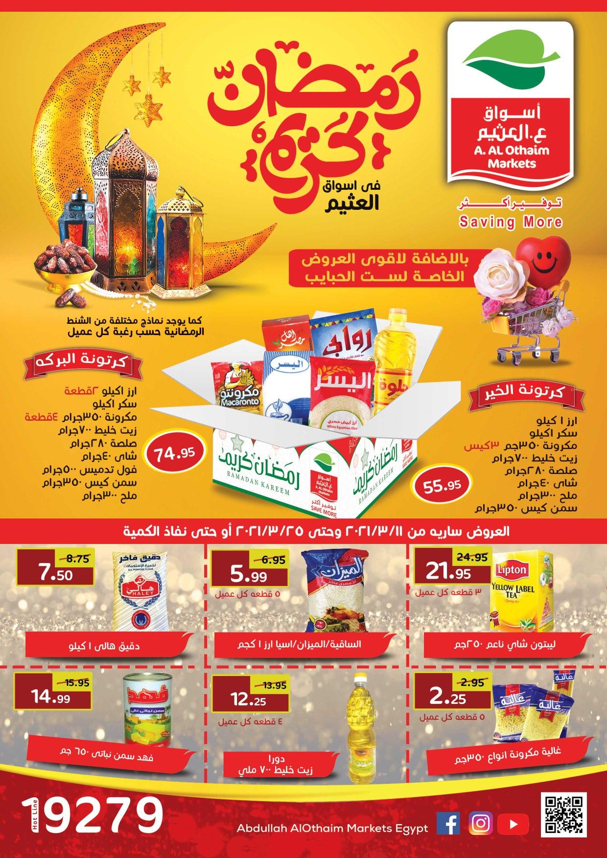 أجدد عروض أسواق العثيم بمناسبة رمضان 3