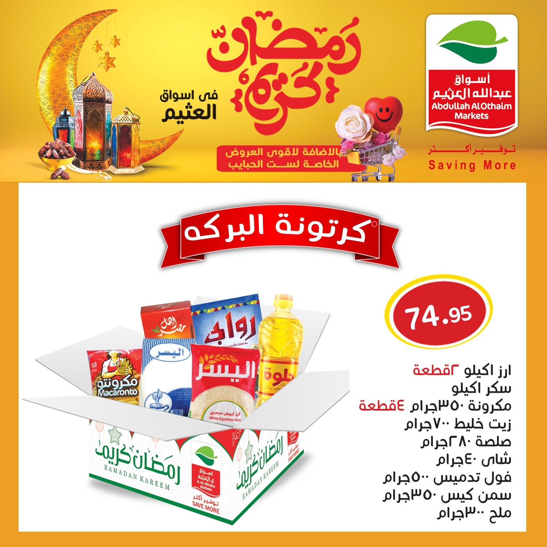 أجدد عروض أسواق العثيم بمناسبة رمضان 2