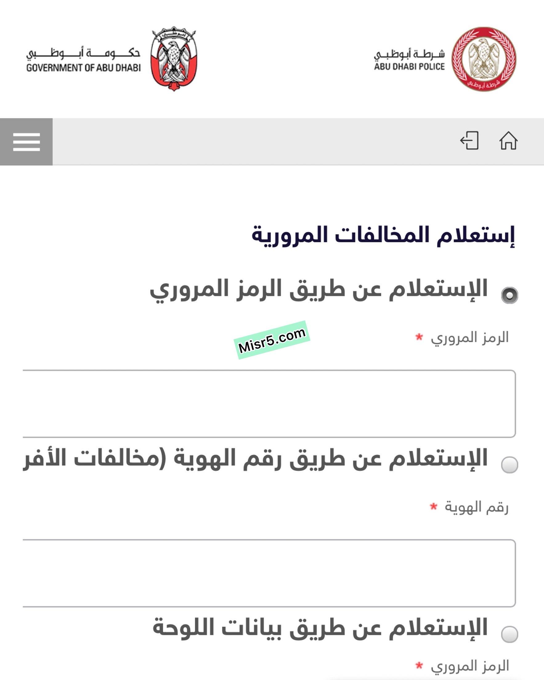 رابط الدفع والإستعلام عن مخالفات مرور أبو ظبي 2021