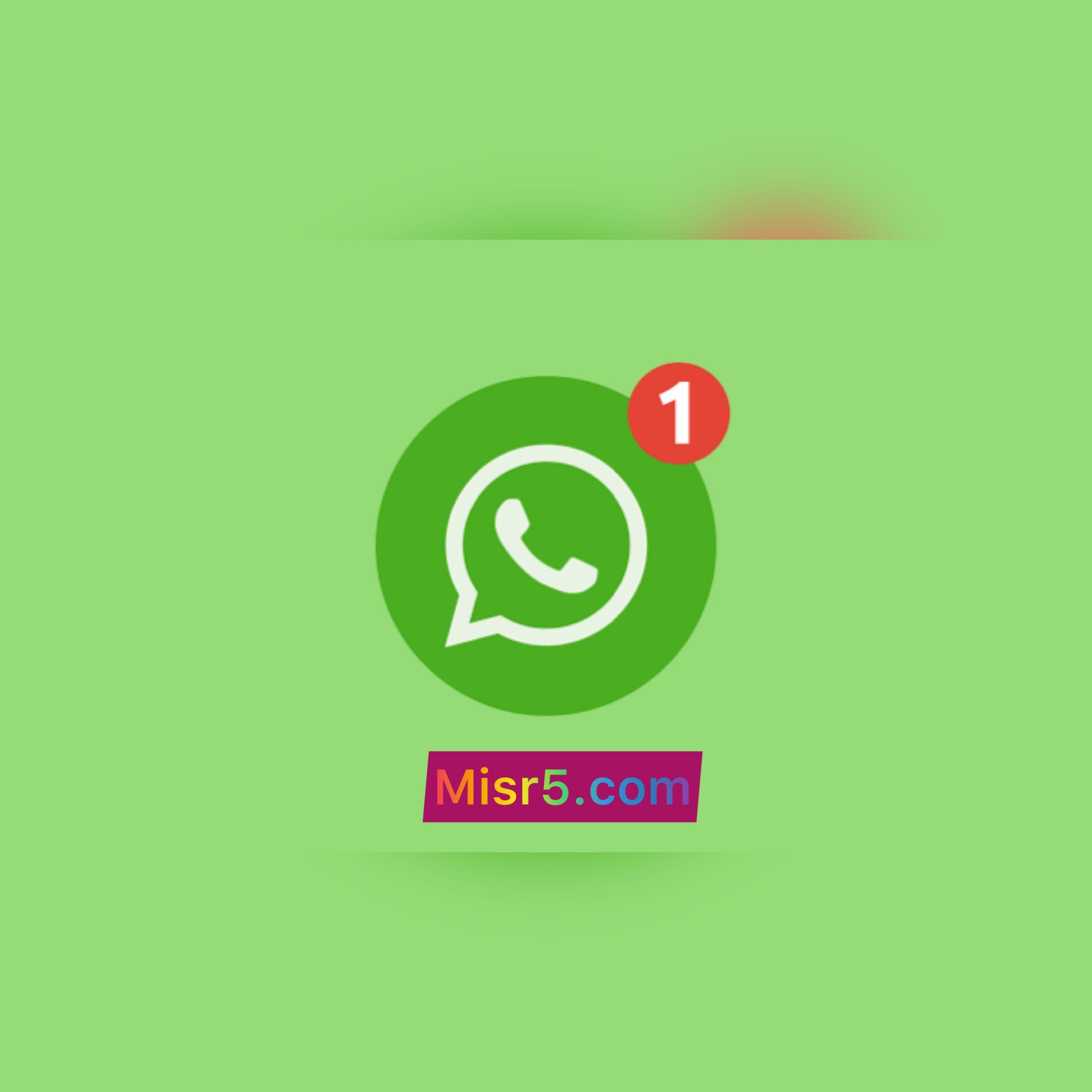 WhatsApp- تحاول أن ترضي مستخدمي التطبيق من خلال إطلاق مميزات جديدة