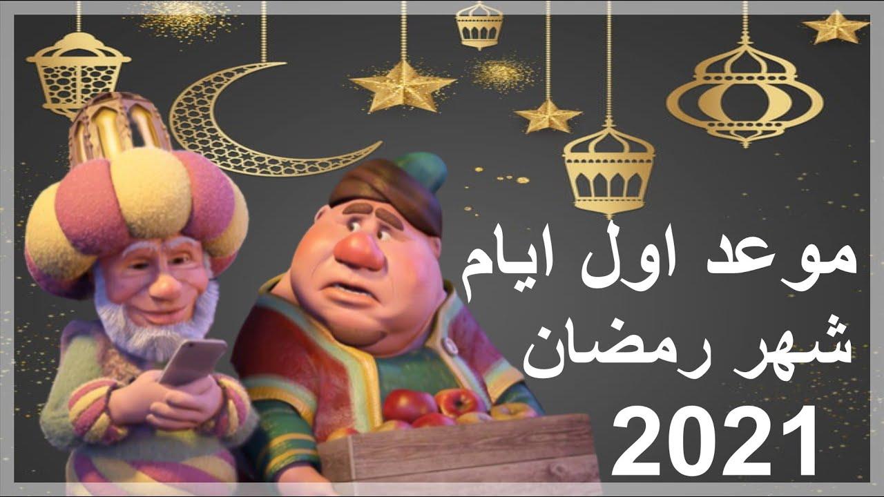 موعد شهر رمضان 2021 وعيد الفطر بمصر والسعودية فلكيًا 2