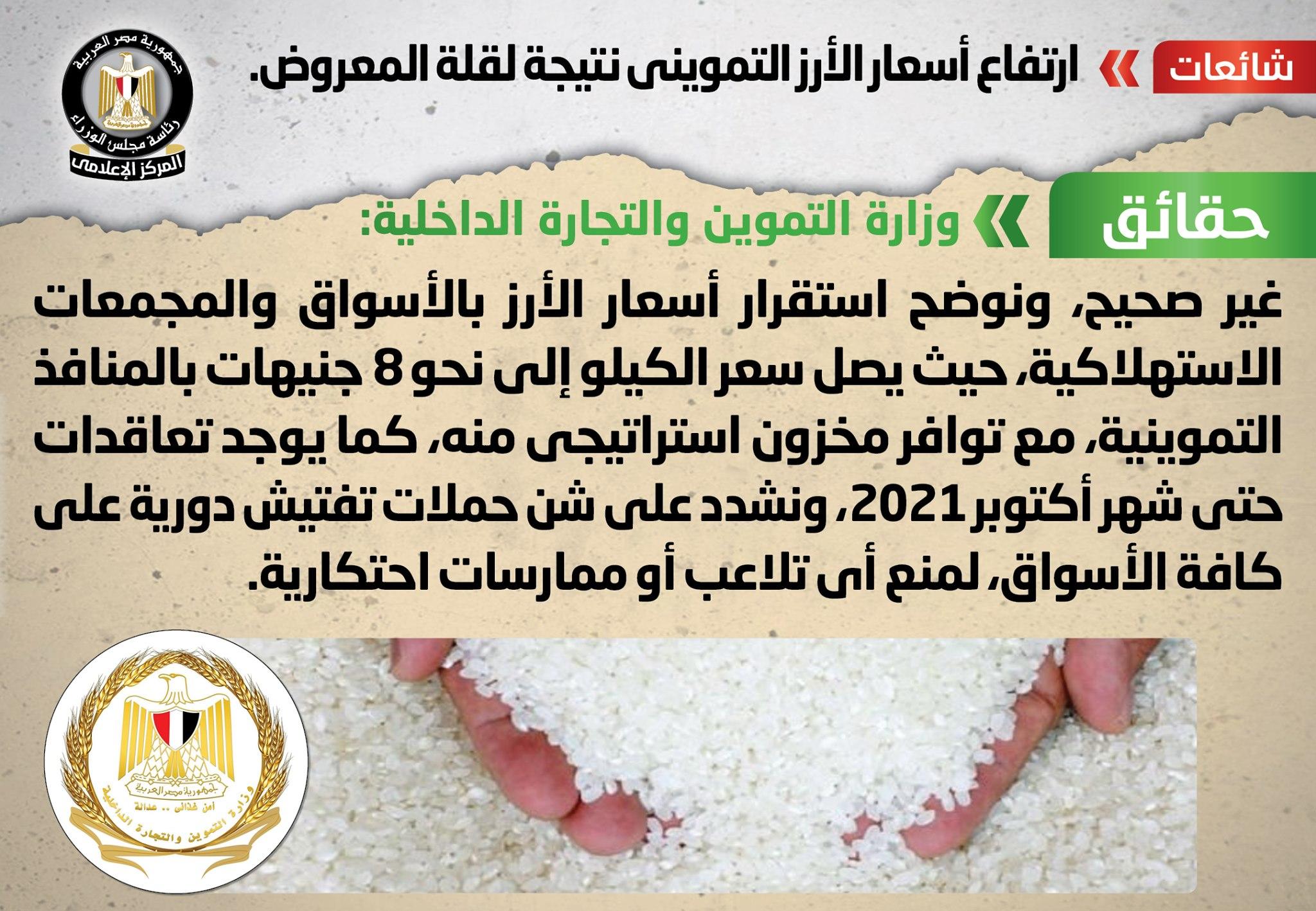 بيان رسمي من مجلس الوزراء.. سعر كيلو الأرز اليوم 4