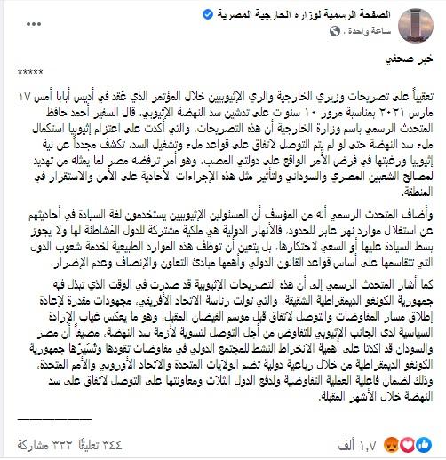 بيان من وزارة الخارجية المصرية حول سد النهضة رداً على التصريحات الأثيوبية بملء وتشغيل السد دون اتفاق 4