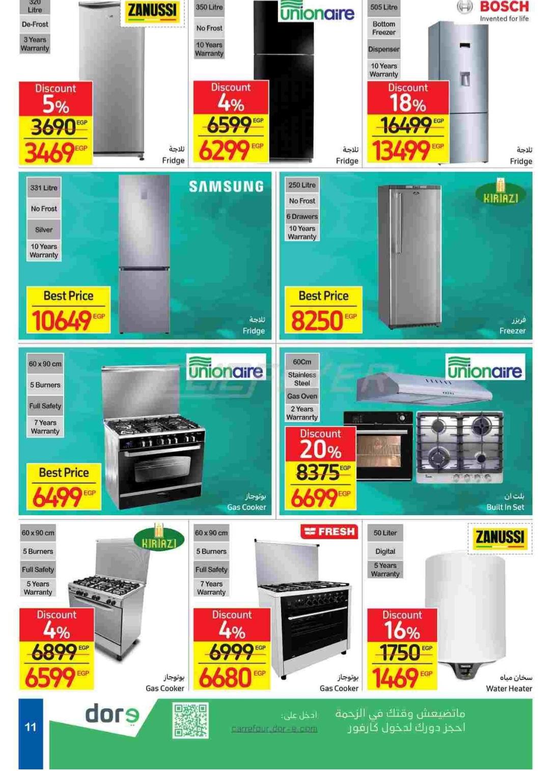 أسعار مميزة للأجهزة الكهربائية