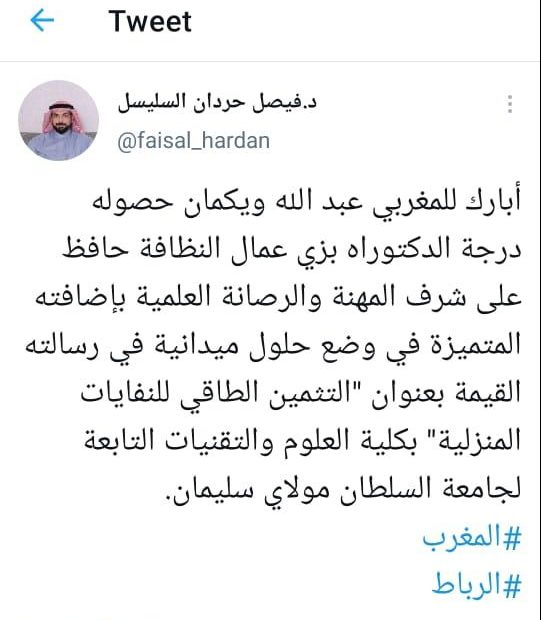 باحث دكتوراه مغربي يناقش رسالة دكتوراه بزي عمال نظافة 1
