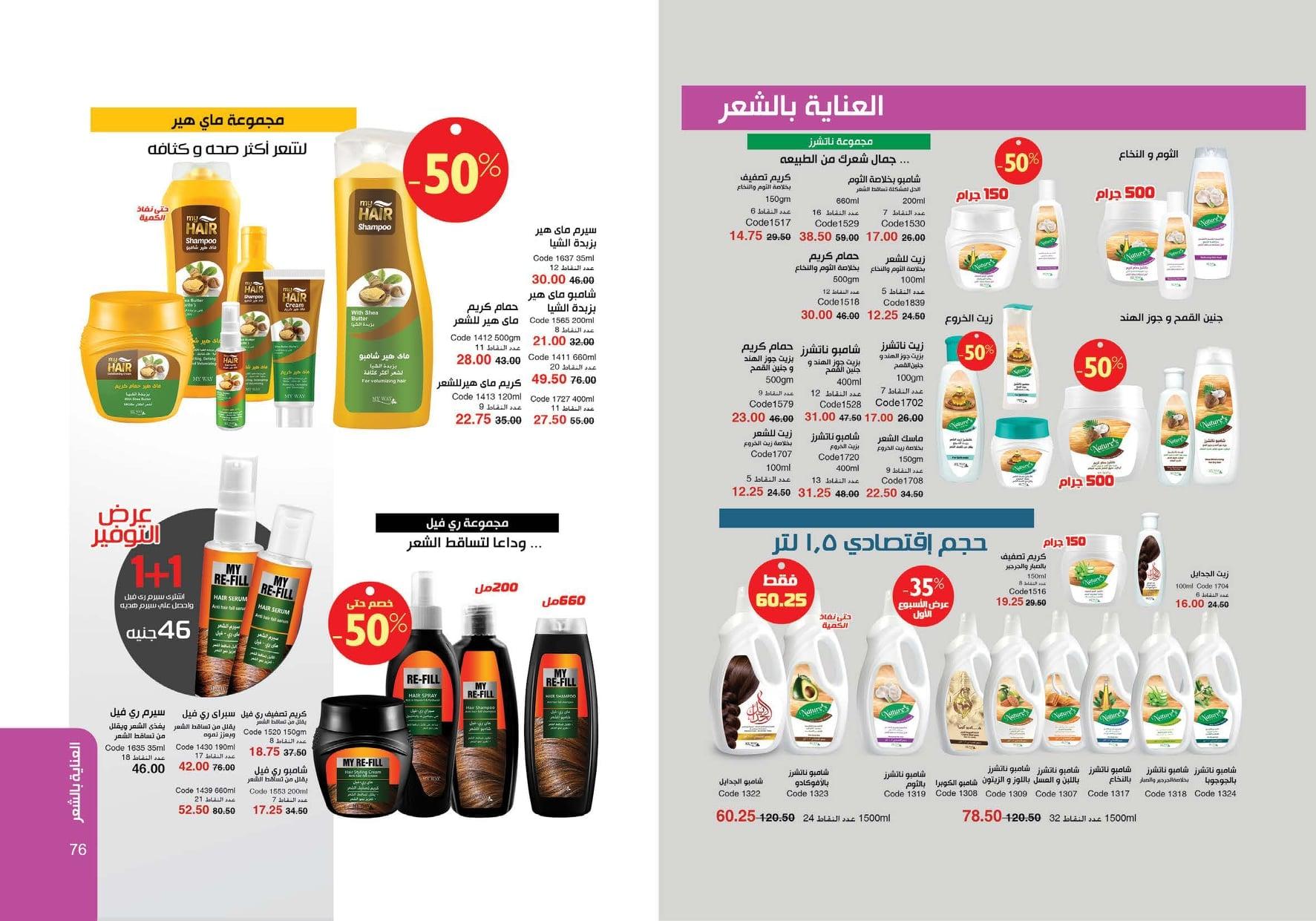 كتالوج ماي واي شهر مايو 2021 pdf اعرف أحدث المنتجات والأسعار 26