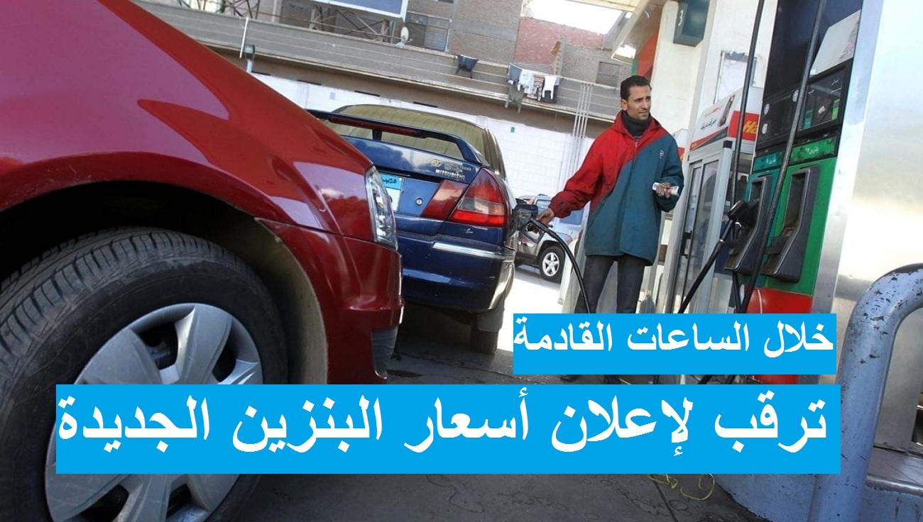 ترقب لإعلان أسعار البنزين الجديدة في مصر أبريل 2021 وتوقعات الأسعار الجديدة بعد ارتفاع أسعار النفط عالمياً