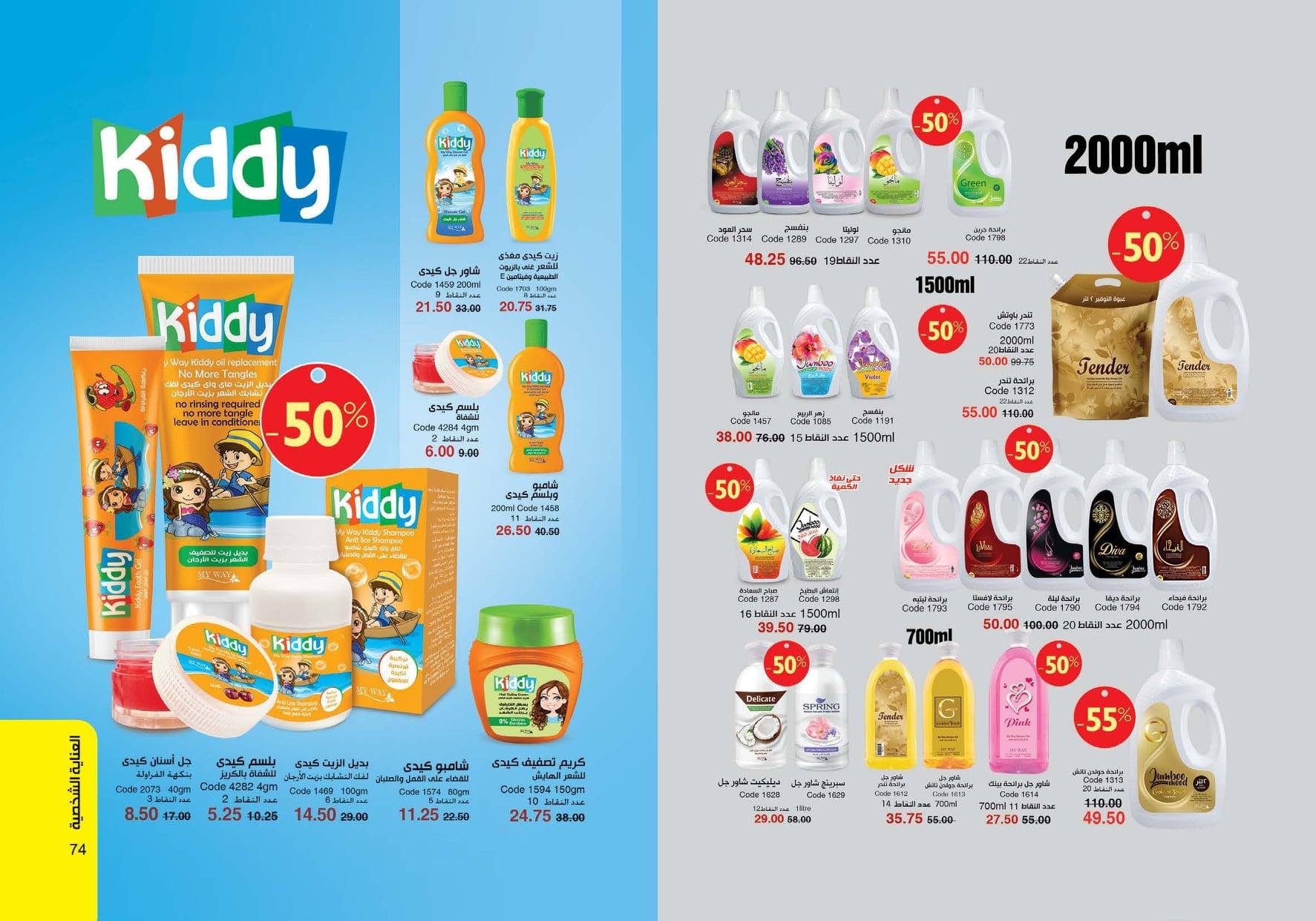 كتالوج ماي واي شهر مايو 2021 pdf اعرف أحدث المنتجات والأسعار 33