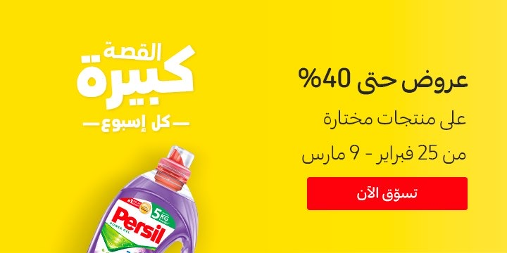 New Carrefour Egypt introduces 50 EGP discount codes on your first order 4