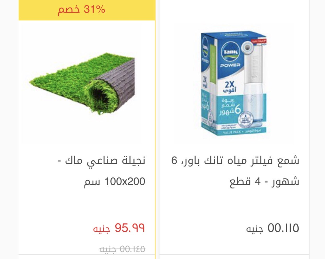 New Carrefour Egypt introduces 50 EGP discount codes on your first order. 13