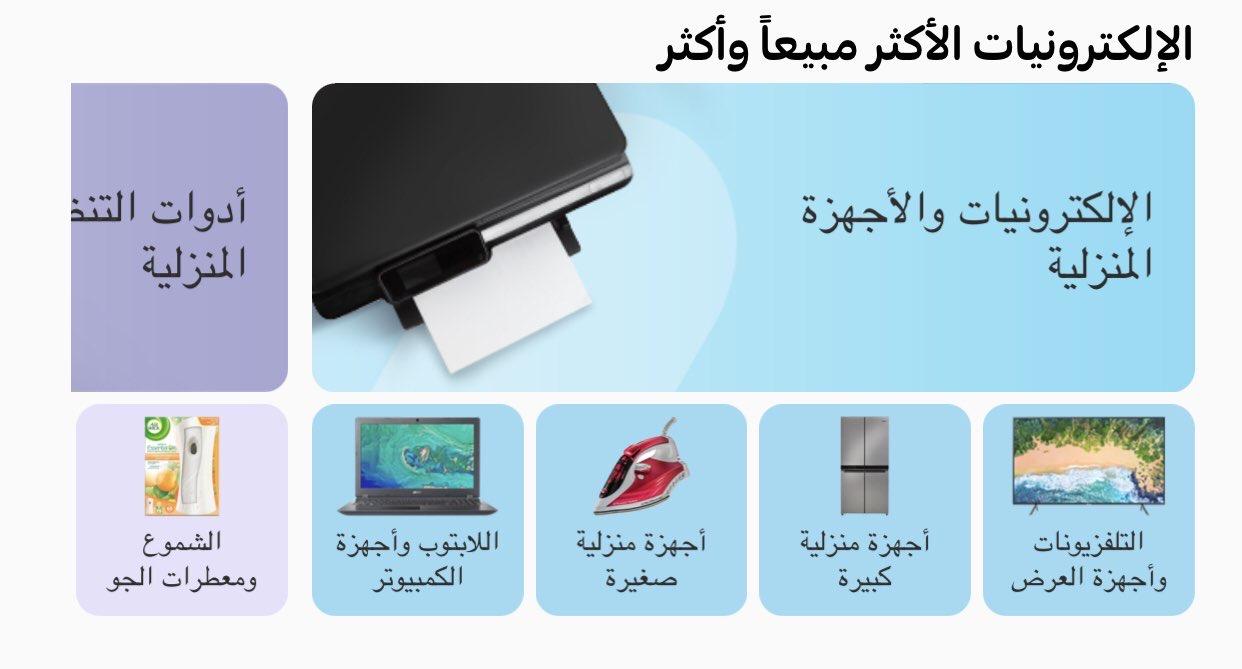 جديد عروض كارفور مصر يطرح أكواد خصم 50 جنيه على طلبك الأول 6