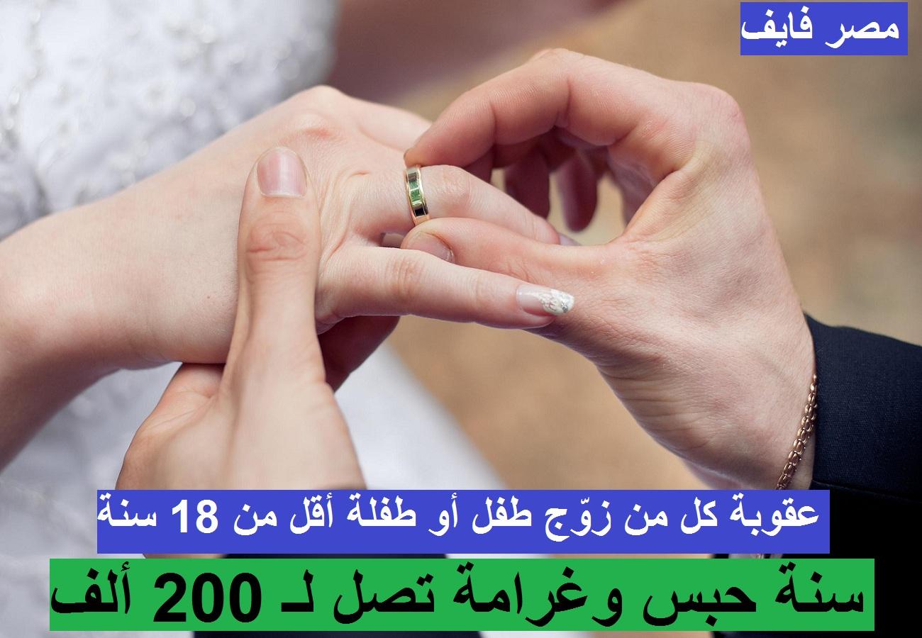 مشروع قانون الأحوال الشخصية الجديد.. الحبس سنة وغرامة تصل لـ200 ألف عقوبة من زوّج بنت أو ولد أقل من 18 سنة