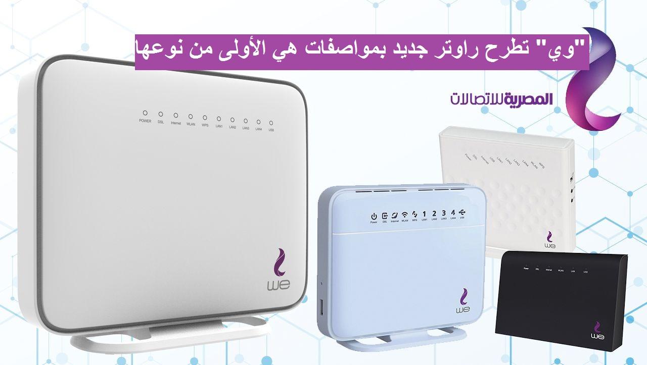 المصرية للإتصالات تطرح راوتر we الجديد 2021 بمواصفات هي الأولى من نوعها وموقف الراوتر القديم