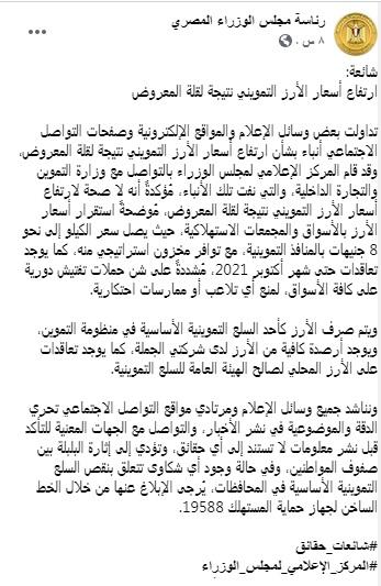 بيان رسمي من مجلس الوزراء.. سعر كيلو الأرز اليوم 3