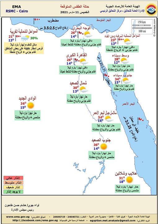عودة الأمطار الخفيفة وانخفاض الحرارة 8 درجات.. حالة الطقس اليوم الخميس 11 مارس وحتى يوم الثلاثاء 16 مارس القادم 4