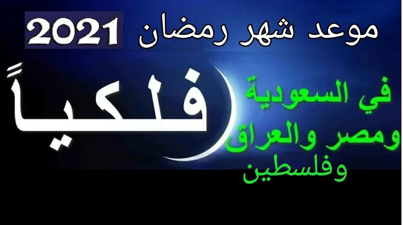 رسميًا.. البحوث الفلكية تعلن موعد أول أيام رمضان 2021 في مصر والسعودية والدول العربية والإسلامية