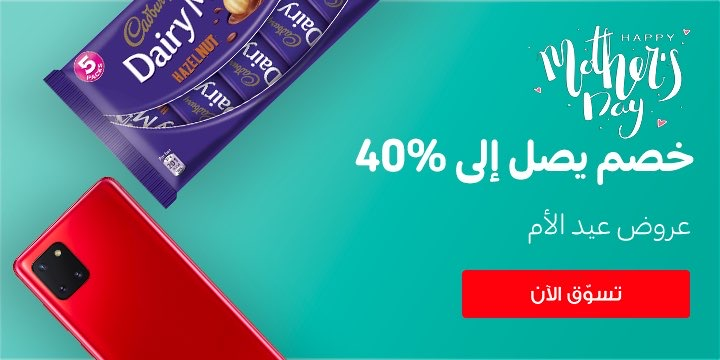 New Carrefour Egypt introduces 50 EGP discount codes on your first order 3
